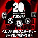 persona-20th-dlc-1