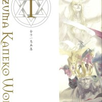 Kazuma Kaneko Works I - Entrevista