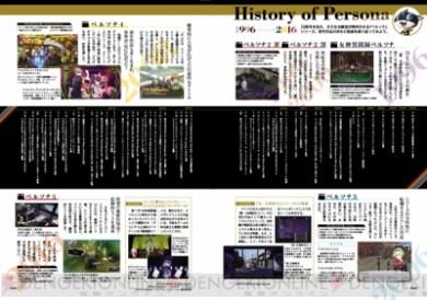 persona-magazine-20th-volume-1