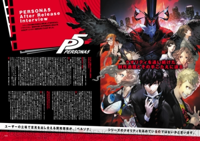 persona-magazine-20th-volume-4
