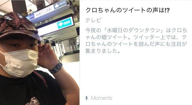 TBS「水曜日のダウンタウン」でクロちゃんの噓ツイートを読ん ...