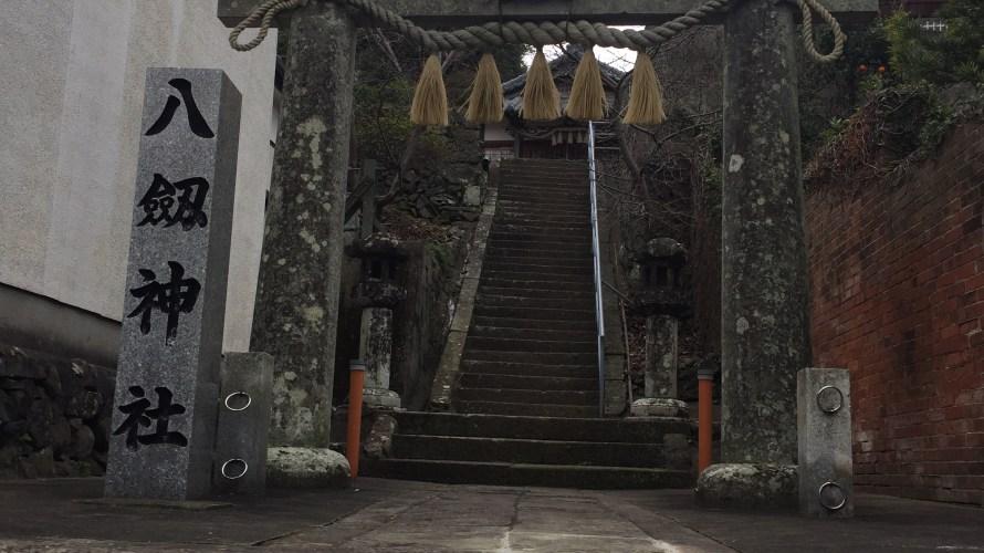 【長崎11社スタンプラリー】の【八劔神社】へ行ってみた!