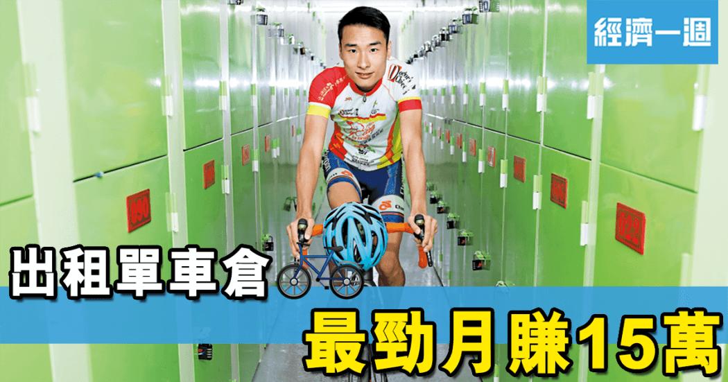 Bike Storage Earns 150000 Monthly