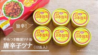 唐辛子ツナ缶アイキャッチ画