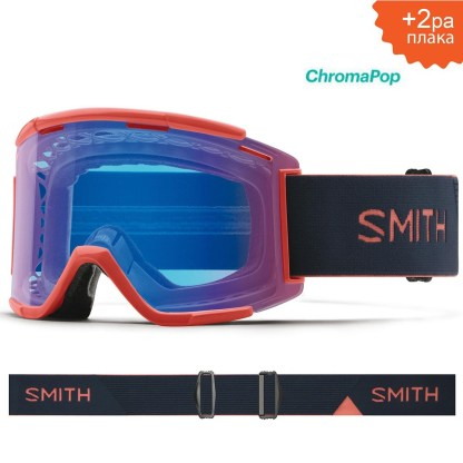 SMITH SQUAD mtb XL sage red rock s2 chromapop everyday red mirror