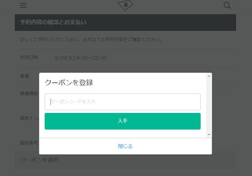 JAFのサイトでakippaと入力クーポンコードを入れる