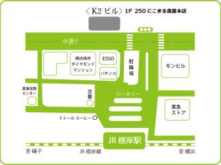 250にこまる食堂本店地図
