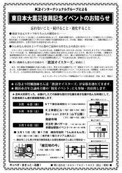 東日本大震災復興記念イベント