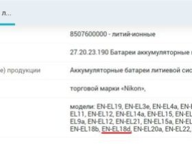 Nuova batteria Nikon EN-EL18d registrata in Russia