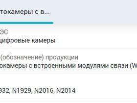 Due nuove fotocamere Nikon registrate in Russia