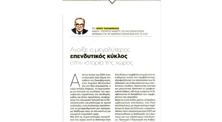 Ο Νίκος Παπαθανάσης, Αναπληρωτής Υπουργός Ανάπτυξης και Επενδύσεων, στην εφημερίδα ΠΑΡΑΠΟΛΙΤΙΚΑ για τα δύο χρόνια Κυβέρνησης Μητσοτάκη
