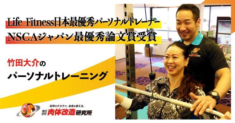 ㈱肉体改造研究所 竹田大介のパーソナルトレーニング