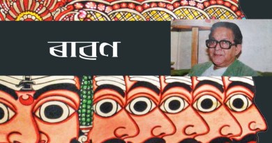 নৱকান্ত বৰুৱাৰ 'ৰাৱণ'