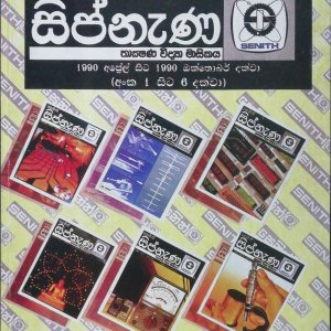 Senith Sipnena 01 to 06 book