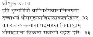Bhavat skandha 10 adhya 59