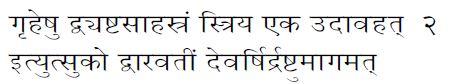 Bhavat skandha 10 adhya 69