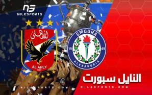 LIVE: Al Ahly v Smouha | Egypt Cup | 08-09-2017