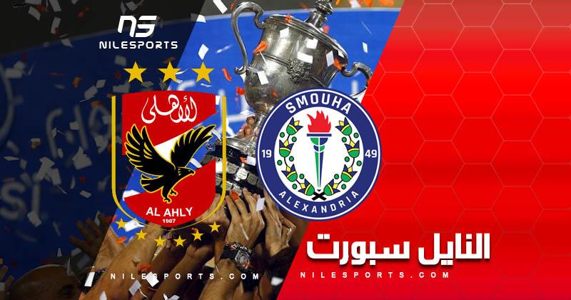 Al Ahly v Smouha
