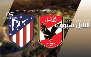 Al Ahly will face Atletico Madrid on December 30th 2017…