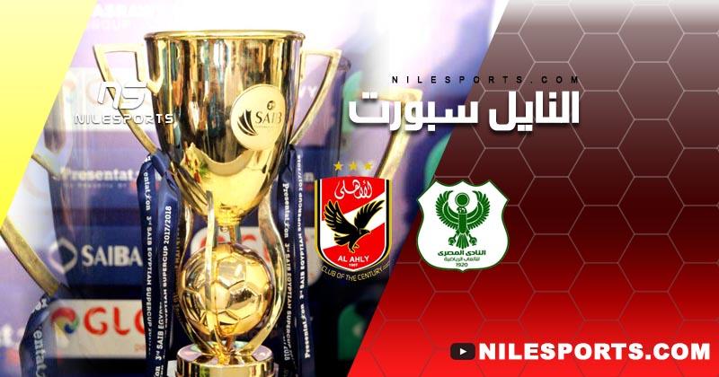 Al Ahly v Al Masry