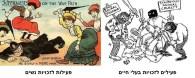 """כשהתוקפן הופך לקורבן - איור מימין (סוף המאה ה-20): פעילי זב""""ח. איור משמאל (1910): סופרג'יסטיות"""