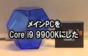 メインPC をCore i9 9900Kにした