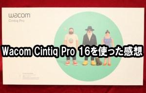 Wacom Cintiq Pro 16 を使った感想