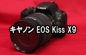 キヤノン EOS Kiss X9