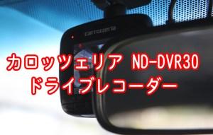 カロッツェリア ND-DVR30ドライブレコーダー