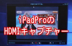 iPadProのHDMIキャプチャー