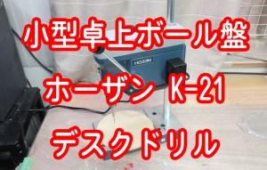 小型卓上ボール盤 ホーザン K-21 デスクドリル