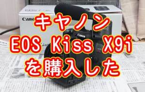 EOS Kiss X9i を購入した