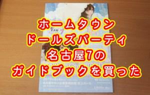 ホームタウンドールズパーティ名古屋7のガイドブックを買った