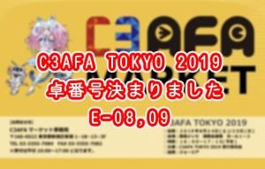 C3AFA TOKYO 2019 卓番号決まりました E-08,09