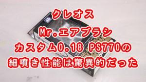 クレオス Mr.エアブラシ カスタム 0.18mm PS770の細吹き性能は脅威的だった