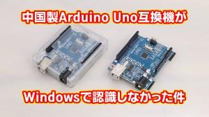 中国製Arduino Uno互換機がWindowsで認識しなかった件