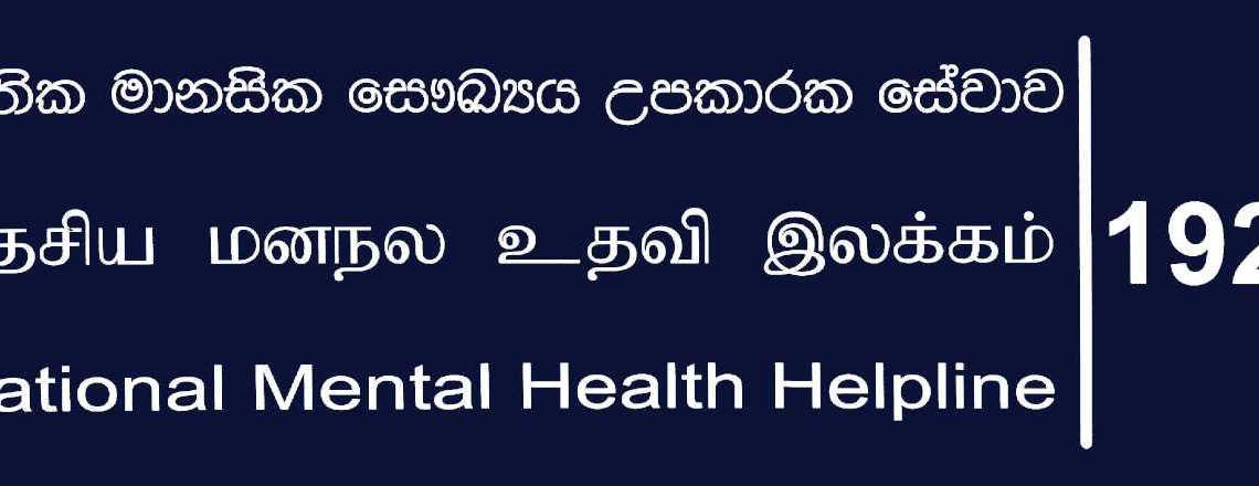 mental health sri lanka