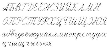 cursive_russian_alphabet