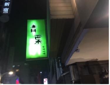 台北台湾料理老舗の青葉