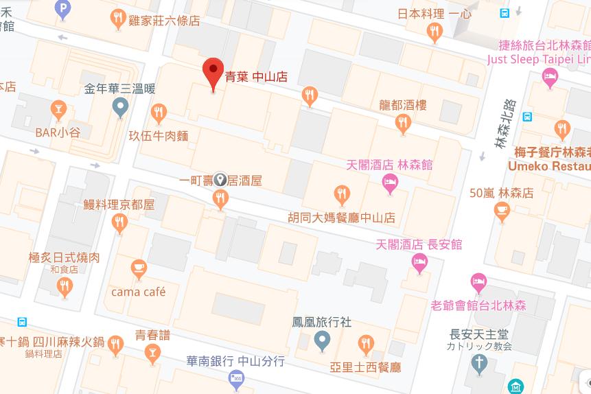台北台湾料理青葉中山店