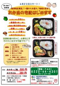 6/19 歌津地区お弁当宅配開始のお知らせ