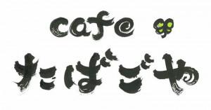【Cafe たばごや】5/17、5/18 土日、まだ飲食の提供はできませんが、駄菓子・アイス・ジュース・海産物(乾物)等々を販売しております。休むだけでもお立ち寄りください!【不定期開店】