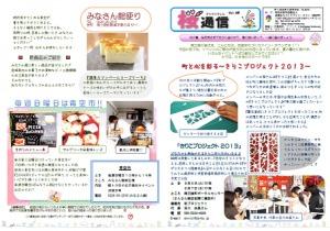 7/15 桜通信Vol.68発行しました