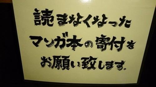[cafe たばごや]寄付されたマンガ本を自由にご覧になれます!