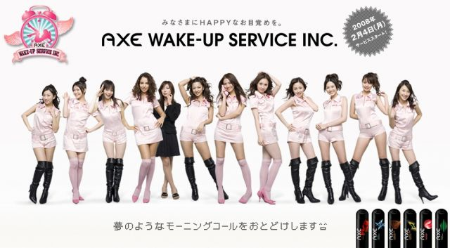 axe-wake-up