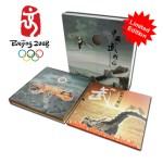 Beijing Olympic Chinese Wushu Treasure Stamp Album