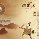 Beijing Olympic Chinese Wushu Treasure Stamp Album