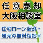 任意売却大阪相談室