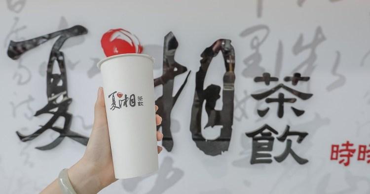 中原夜市飲料.夏湘|巷仔內的奶香茶順手搖飲(價目表)