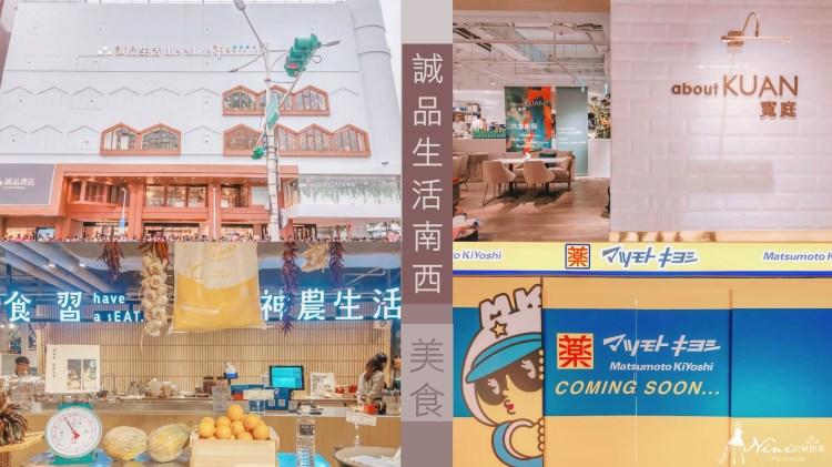 誠品南西店美食全攻略 各樓層餐廳導覽/菜單價位/松本清、猿田彥、FLIPPER'S/中山區美食
